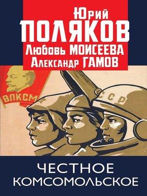 cover image of Честное комсомольское!