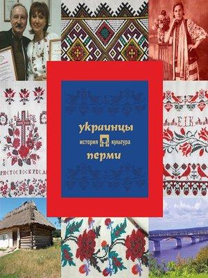 cover image of Украинцы Перми