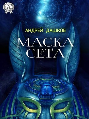 cover image of Маска Сета