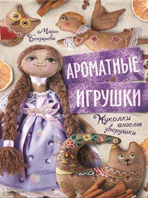 cover image of Ароматные игрушки. Куколки, ангелы, зверушки