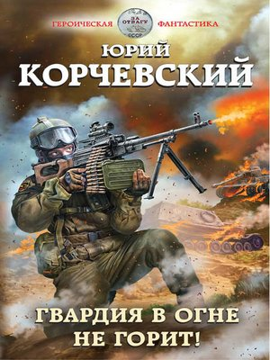 cover image of Гвардия в огне не горит!