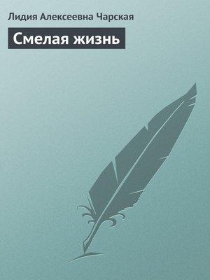 cover image of Смелая жизнь