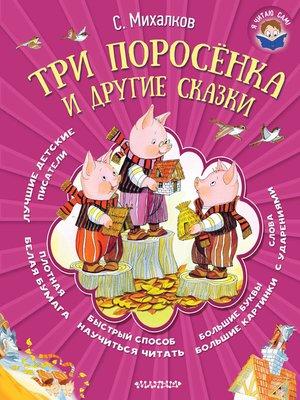 cover image of Три поросёнка и другие сказки