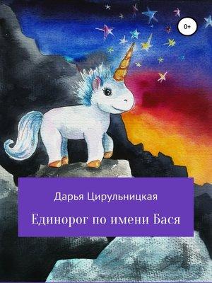 cover image of Единорог по имени Бася