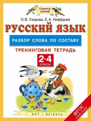 cover image of Русский язык. Разбор слова по составу. Тренинговая тетрадь. 2–4 классы