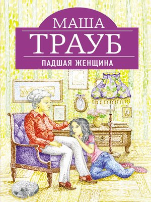 cover image of Падшая женщина