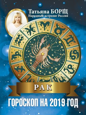 cover image of Рак. Гороскоп на 2019 год