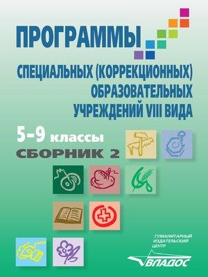 cover image of Программы специальных (коррекционных) образовательных учреждений VIII вида. 5–9 классы. Сборник 2