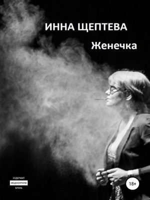 cover image of Женечка