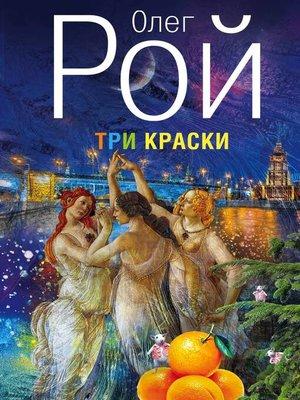 cover image of Три краски
