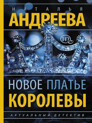 cover image of Новое платье королевы