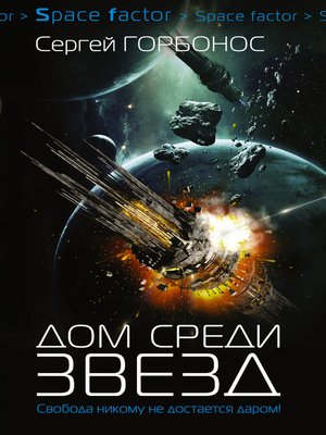 cover image of Дом среди звезд
