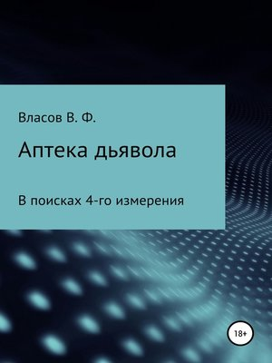 cover image of Аптека дьявола