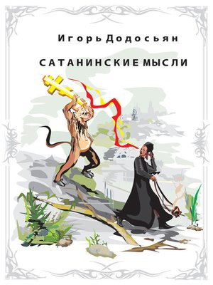 cover image of Сатанинские мысли
