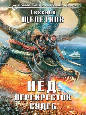 cover image of Перекресток судеб