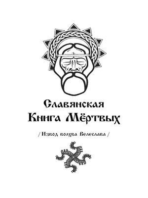 cover image of Славянская Книга Мёртвых. Извод волхва Велеслава.