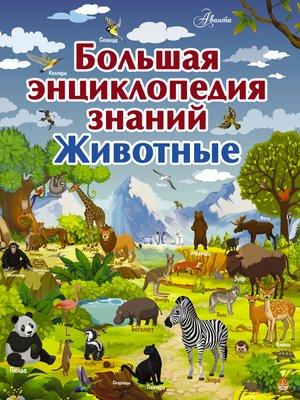 cover image of Большая энциклопедия знаний. Животные