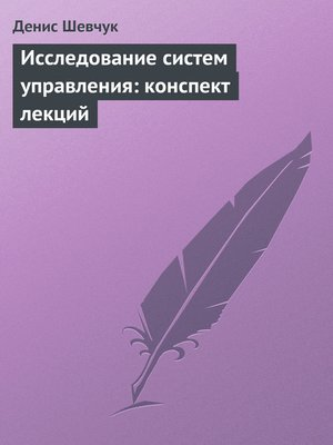 cover image of Исследование систем управления