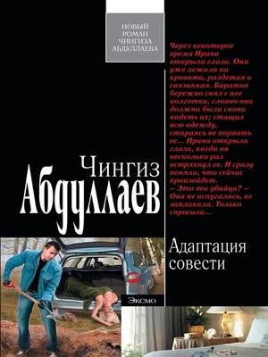 cover image of Адаптация совести