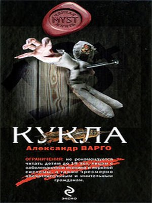 cover image of Кукла