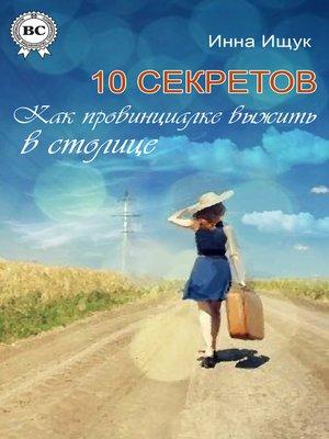cover image of 10 секретов. Как провинциалке выжить в столице