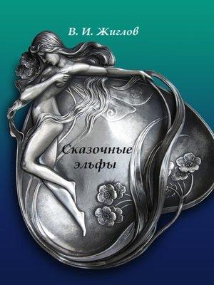 cover image of Сказочные эльфы