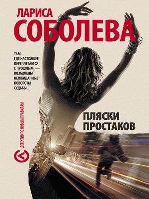 cover image of Пляски простаков
