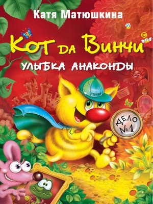 cover image of Кот да Винчи. Улыбка Анаконды