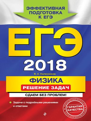 cover image of ЕГЭ-2018. Физика. Решение задач. Сдаем без проблем!