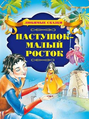 cover image of Пастушок – малый росток