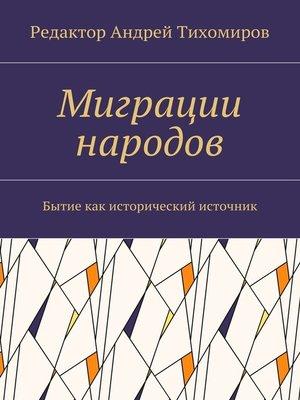 cover image of Миграции народов. Бытие как исторический источник