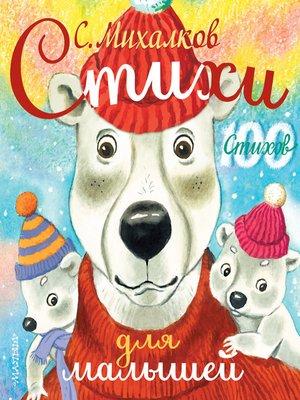 cover image of Стихи для малышей