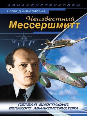 cover image of Неизвестный Мессершмитт