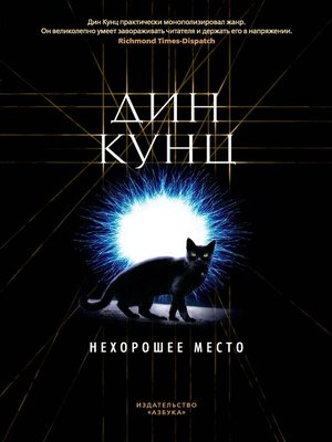 cover image of Нехорошее место