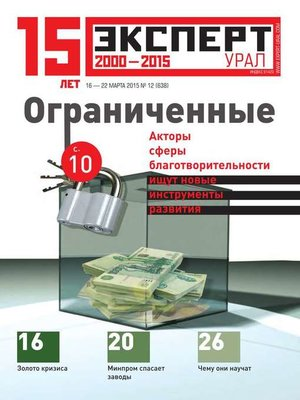 cover image of Эксперт Урал 12-2015