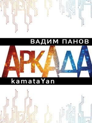 cover image of Аркада. Эпизод первый. kamataYan