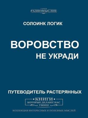 cover image of Воровство. Неукради