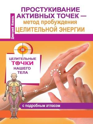 cover image of Простукивание активных точек – метод пробуждения целительной энергии. С подробным атласом