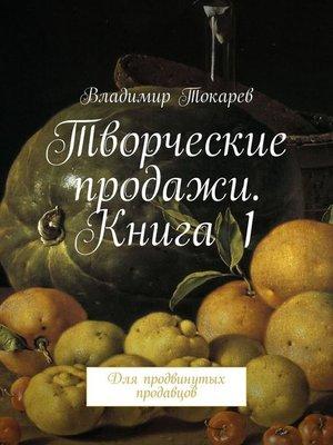 cover image of Творческие продажи. Книга1. Для продвинутых продавцов