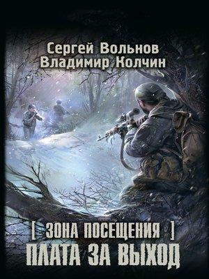cover image of Зона Посещения. Плата за выход