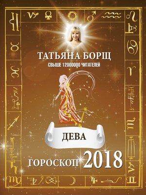 cover image of Дева. Гороскоп на 2018 год