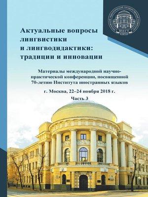 cover image of Актуальные вопросы лингвистики и лингводидактики