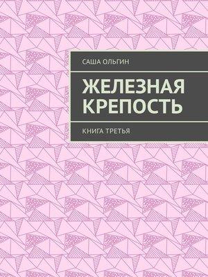 cover image of Железная крепость. Книга третья