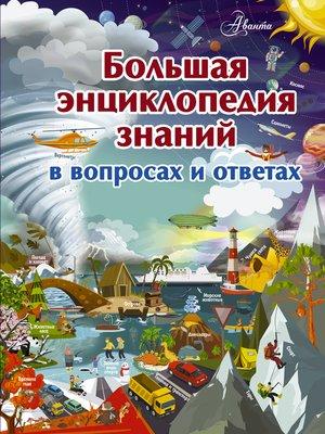 cover image of Большая энциклопедия знаний в вопросах и ответах