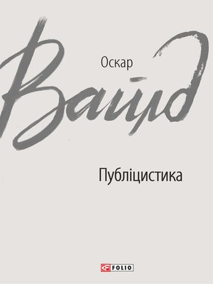 cover image of Публіцистика