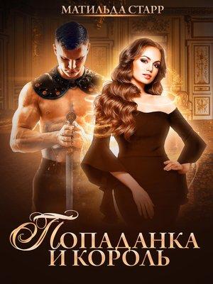 cover image of Попаданка и король
