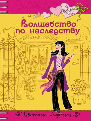 cover image of Волшебство по наследству