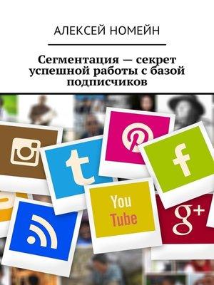 cover image of Сегментация – секрет успешной работы сбазой подписчиков