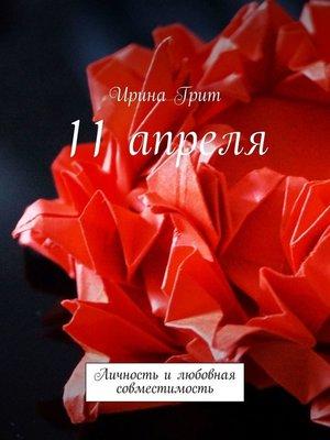 cover image of 11 апреля. Личность илюбовная совместимость