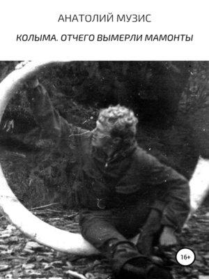 cover image of Колыма. Отчего вымерли мамонты